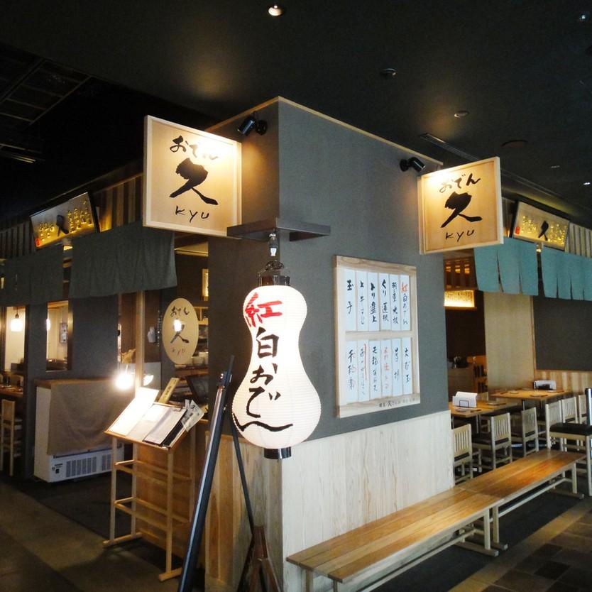 大坂おでん焼とん久 グランフロント大阪店