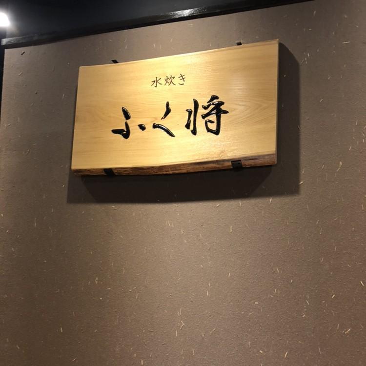 焼き鶏と水炊き ふく将 新宿